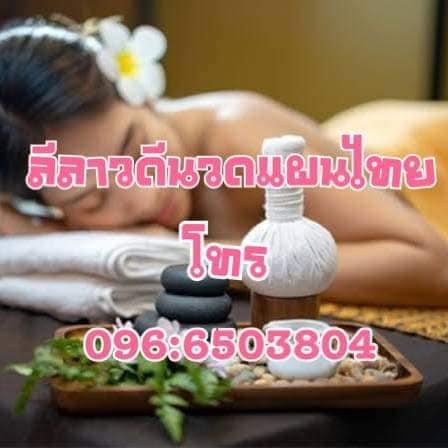 Photos from Massage Buriram ลีลาวดีนวดแผนไทยบุรีรัมย์'s post