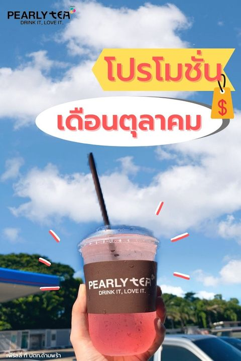 Photos from Pearly Tea ปตท.ด้ามพร้า's post