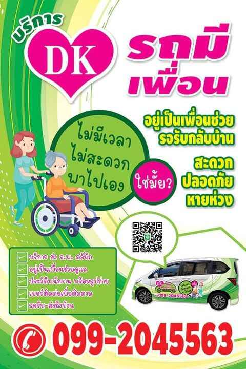 Photos from DK Nursing Home's post