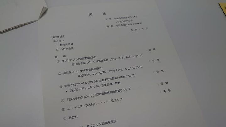 Photos from 甲府市スポーツ推進委員協議会's post